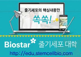 온라인 줄기세포대학