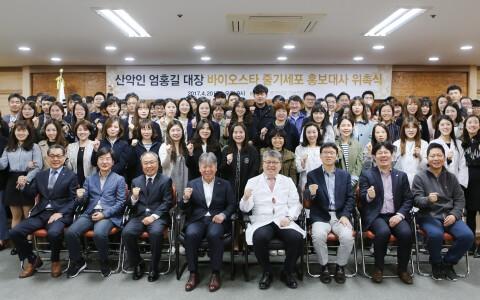 엄홍길 대장, 바이오스타 퇴행성관절염 줄기세포 '조인트스템' 홍보대사로 위촉