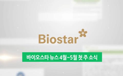 바이오스타뉴스 5월 1주차