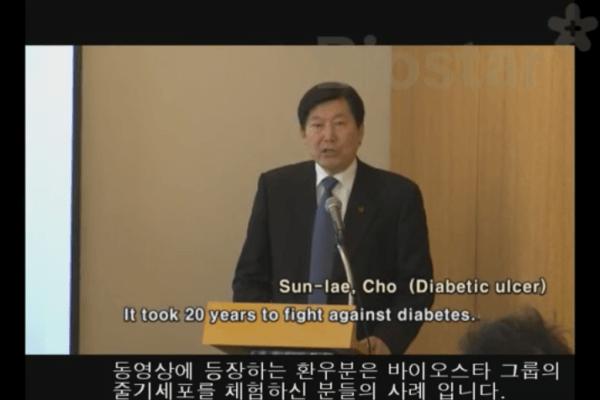 No.02 [줄기세포 체험사례] 당뇨병 환우 조선래