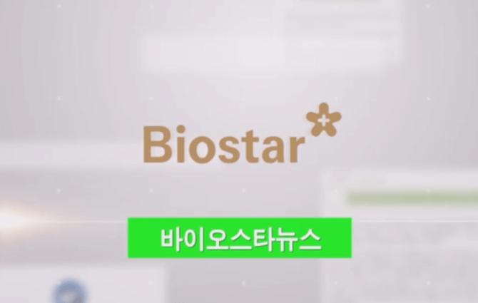 바이오스타뉴스 2월 3주차