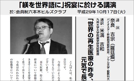 라정찬 박사, 일본 동경서 '재생의료 줄기세포 연구 동향' 초청 강연 가져